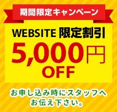 期間限定2,000円OFFキャンペーン