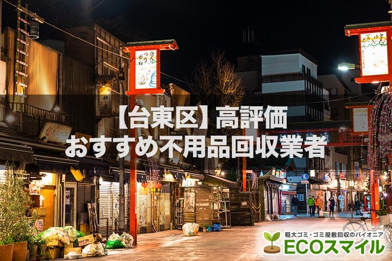 台東区の安さでおすすめの不用品回収業者3選|高評価人気ランキング