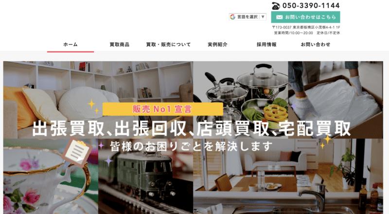 総合リサイクルTOYBOX
