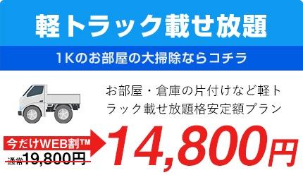 軽トラック積み放題14,800円