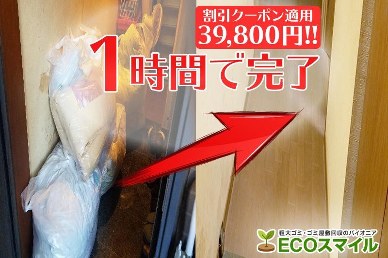 川崎市の2LDKマンションA様宅の不用品回収