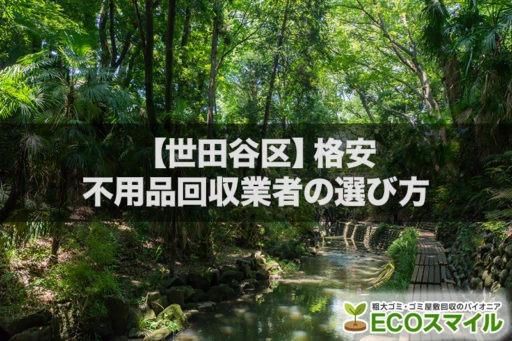 【2021年版】世田谷区の不用品回収おすすめ優良業者はこちら~処分費の安い業者の選び方