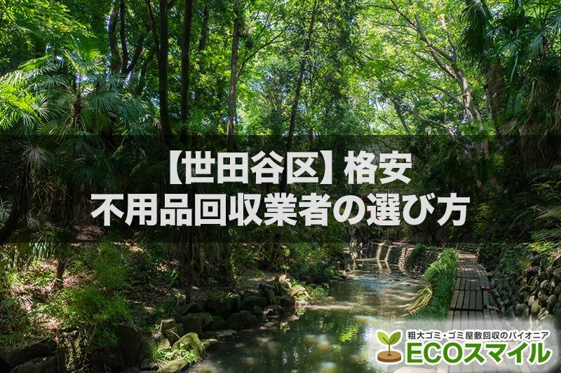 世田谷区の不用品回収業者の選び方