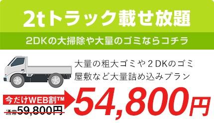 2tトラック積み放題54800