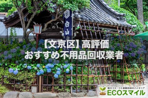 【2021年版】文京区の安さでおすすめの不用品回収業者5選 高評価人気ランキング
