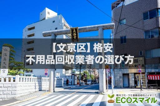 文京区の不用品回収口コミ高評価のおすすめ業者はこちら~処分費の安い業者の選び方
