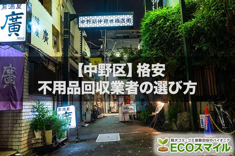 中野区の不用品回収口コミ高評価のおすすめ業者はこちら~処分費の安い業者の選び方