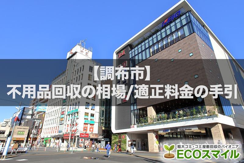 調布市の不用品回収の料金相場を公開!!【料金表掲載】安く処分するために手引き