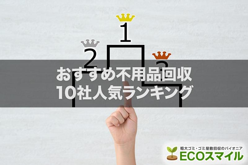 おすすめの不用品回収業者10社人気ランキング
