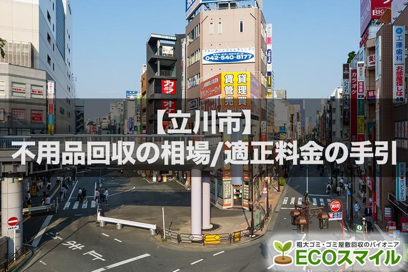 立川市の不用品回収の料金相場を公開!!【料金表掲載】安く処分するために手引き