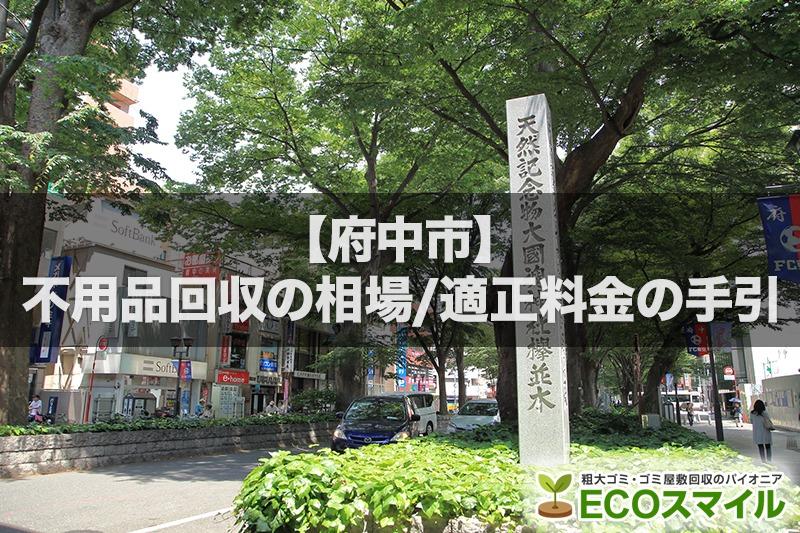 府中市の不用品回収の料金相場を公開!!【料金表掲載】安く処分するために手引き