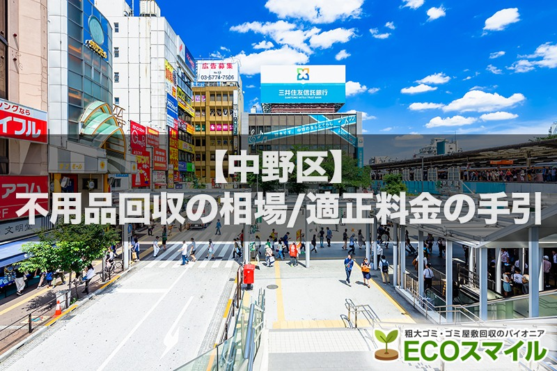 中野区の不用品回収の料金相場を公開!!【料金表掲載】安く処分するために手引き