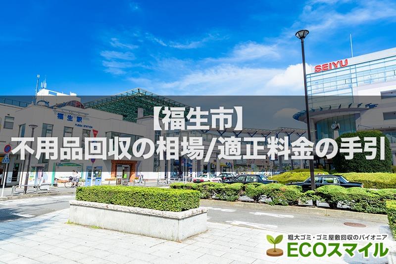 福生市の不用品回収の料金相場を公開!!【料金表掲載】安く処分するために手引き