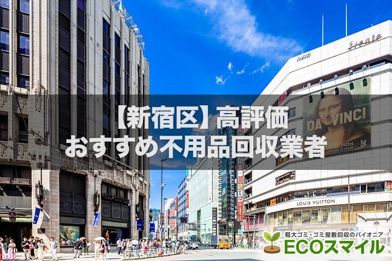 新宿区の安さでおすすめの不用品回収業者3選|高評価人気ランキング