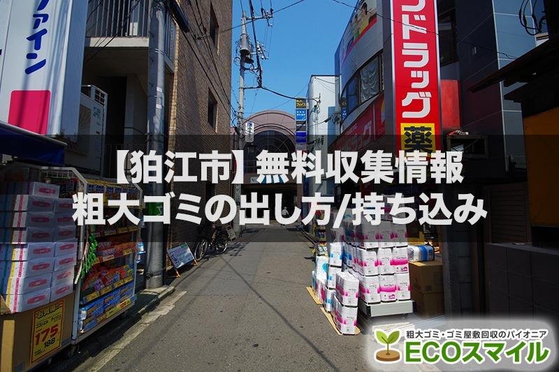 狛江市の粗大ごみの出し方【決定版】|収集と持ち込み方法、無料回収の条件