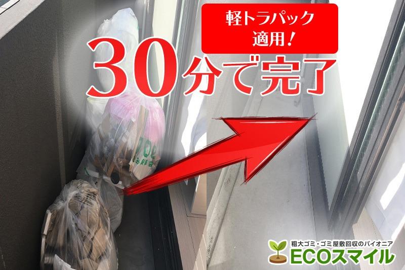 格安おススメ業者のトラック積み放題での不用品回収豊島区の現場レポート