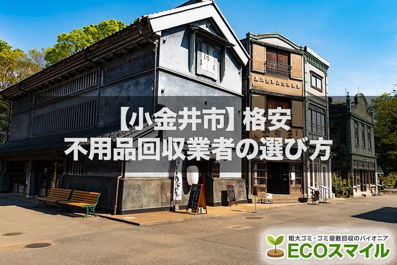 小金井市の不用品回収口コミ高評価のおすすめ業者はこちら~処分費の安い業者の選び方