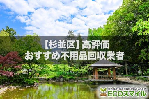 【2021年版】杉並区の安さでおすすめの不用品回収業者5選|高評価人気ランキング