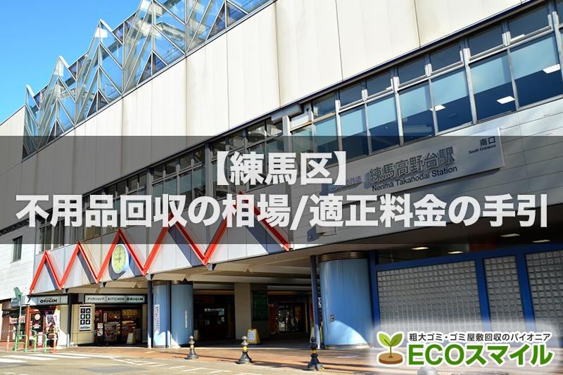 練馬区の不用品回収の料金相場を公開!!【料金表掲載】安く処分するために手引き