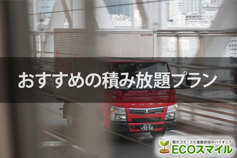 不用品回収業者でおすすめのトラック積み放題プラン【単品回収との違い】
