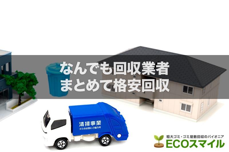 なんでも回収業者「生活ゴミ・汚物・事業ゴミetc..」どんなものでもまとめて格安処分