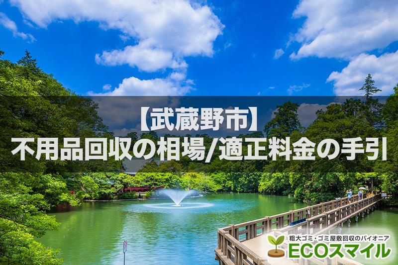 武蔵野市の不用品回収の料金相場を公開!!【料金表掲載】安く処分するために手引き