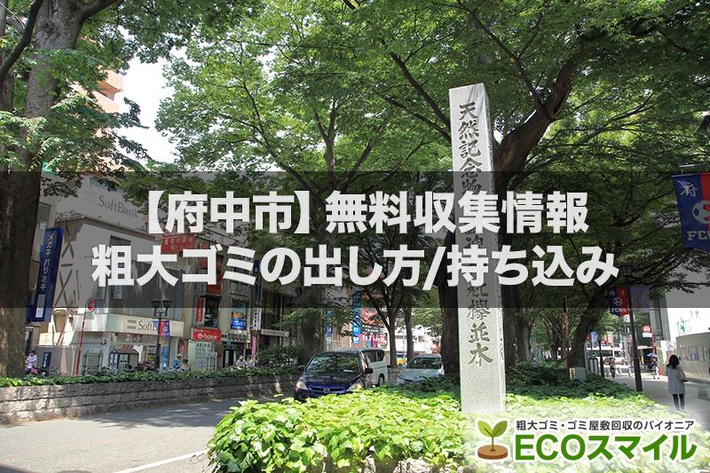 府中市の粗大ごみの出し方【決定版】|収集と持ち込み方法、無料回収の条件