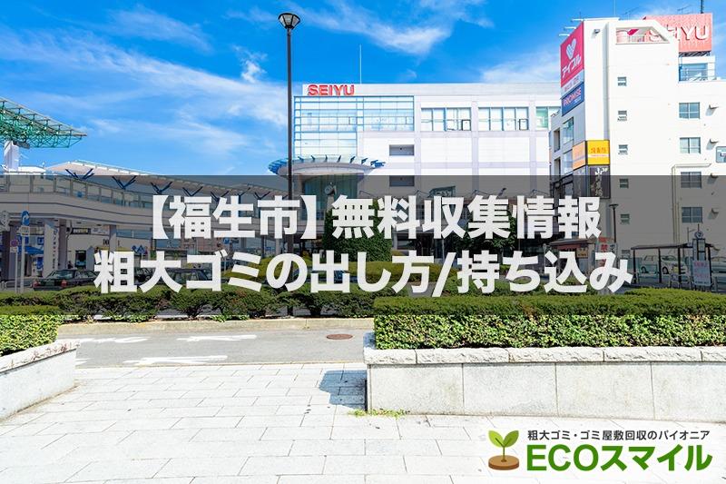 福生市の粗大ごみの出し方【決定版】|収集と持ち込み方法、無料回収の条件