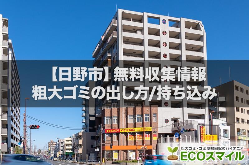 日野市の粗大ごみの出し方【決定版】|収集と持ち込み方法、無料回収の条件