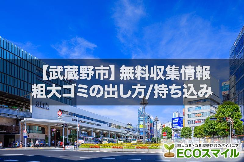 武蔵野市の粗大ごみの出し方【決定版】|収集と持ち込み方法、無料回収の条件