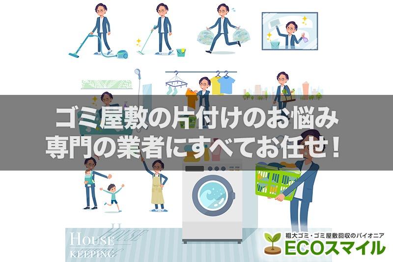 ゴミ屋敷の片付けでお悩みですか?|汚部屋掃除専門の代行業者にすべてお任せ!