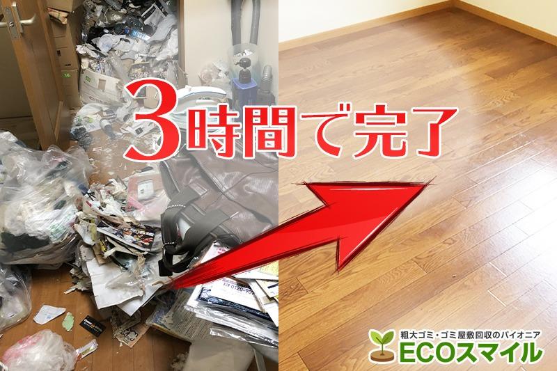 格安おススメ業者のトラック積み放題での不用品回収川崎市のゴミ屋敷での現場レポート
