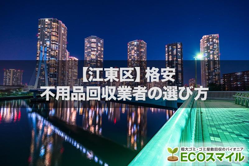 江東区の不用品回収口コミ高評価のおすすめ業者はこちら~処分費の安い業者の選び方