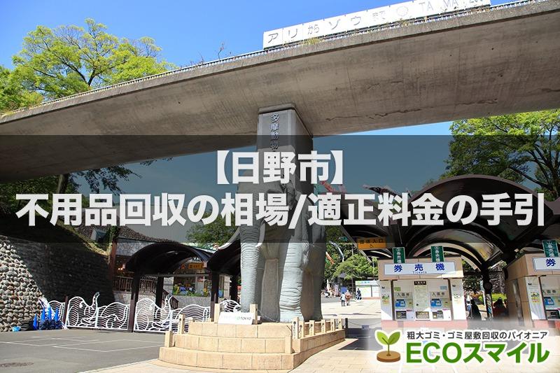 日野市の不用品回収の料金相場を公開!!【料金表掲載】安く処分するために手引き