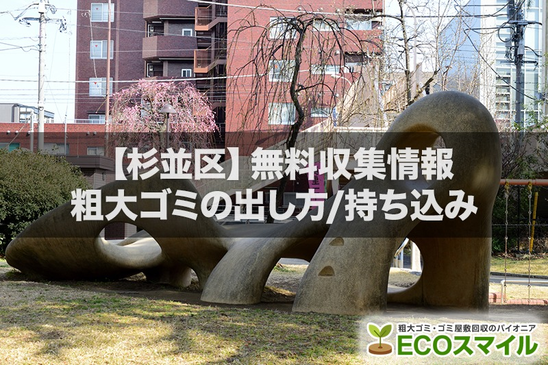 杉並区の粗大ごみの出し方【決定版】|収集と持ち込み方法、無料回収の条件
