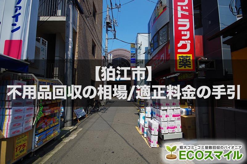 狛江市の不用品回収の料金相場を公開!!【料金表掲載】安く処分するために手引き
