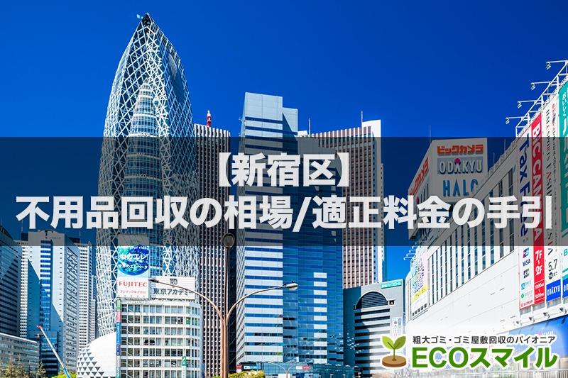 新宿区の不用品回収の料金相場を公開!!【料金表掲載】安く処分するために手引き