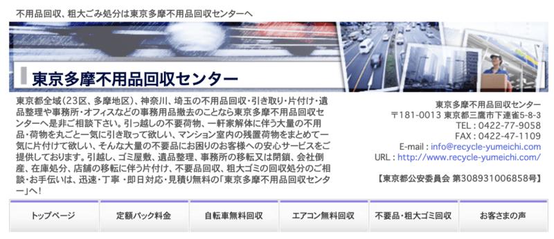 東京多摩不用品回収センター