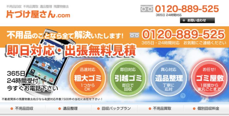 片付け屋さん.com