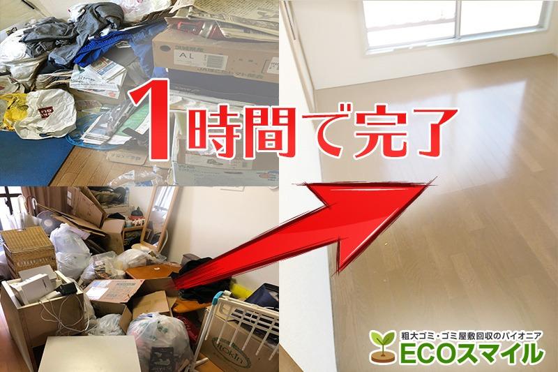 格安おススメ業者のトラック積み放題での不用品回収東京都日野市の現場レポート