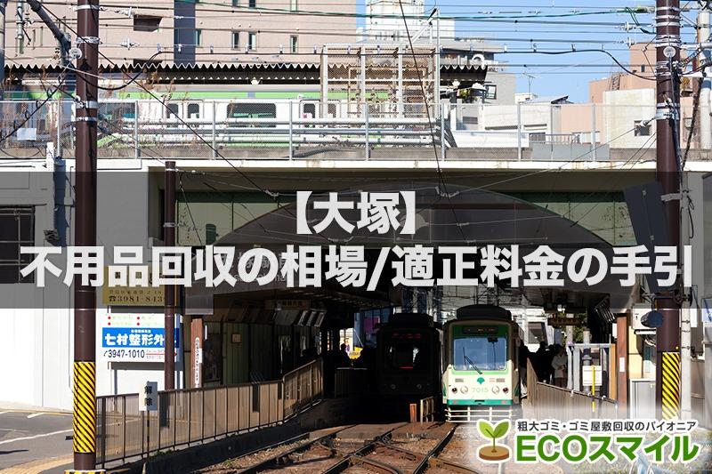大塚の不用品回収の料金相場を公開!!【料金表掲載】安く処分するために手引き