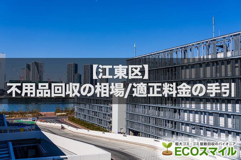 江東区の不用品回収の料金相場を公開!!【料金表掲載】安く処分するために手引き