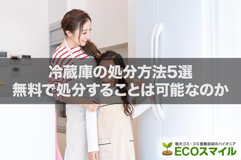 冷蔵庫の処分方法5選|無料で処分することは可能なのか
