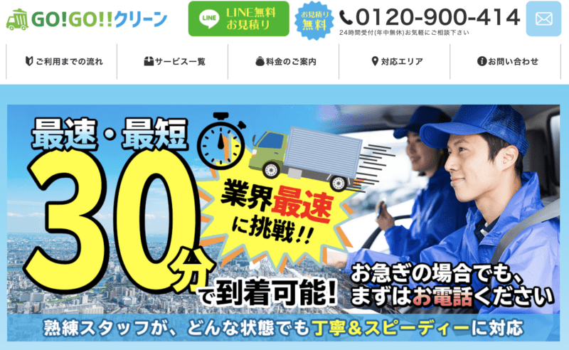 GO!GO!!クリーン