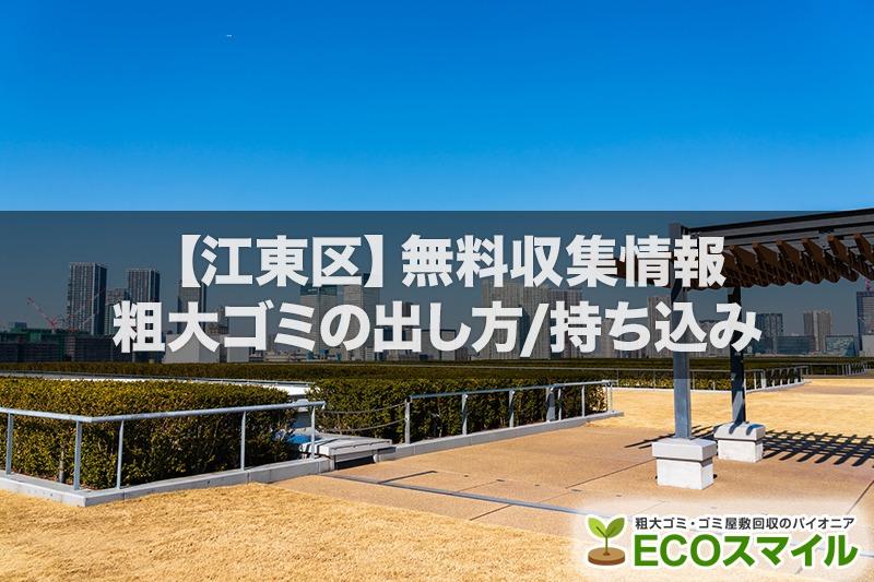 江東区の粗大ごみの出し方【決定版】|収集と持ち込み方法、無料回収の条件