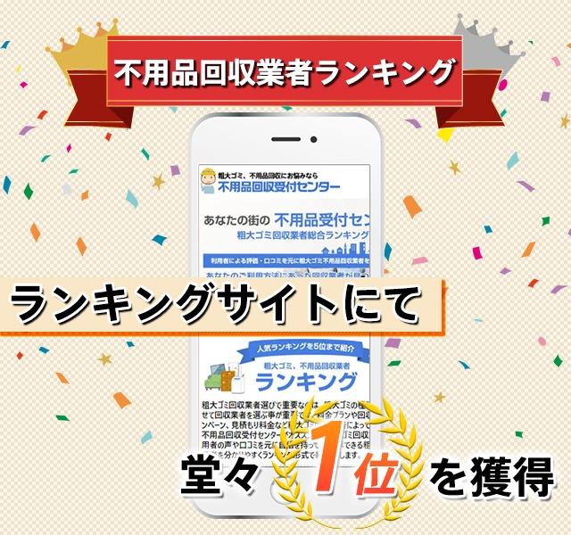 不用品回収業者ランキングサイトで1位を獲得