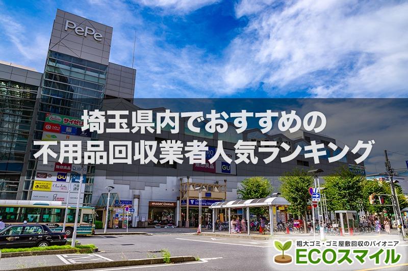 埼玉県でおすすめの不用品回収業者人気ランキング10選【引越しや大掃除のあとに!】