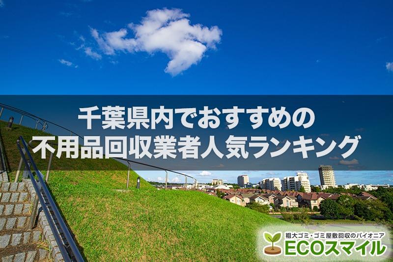 千葉県でおすすめの不用品回収業者人気ランキング10選【引越しや大掃除のあとに!】