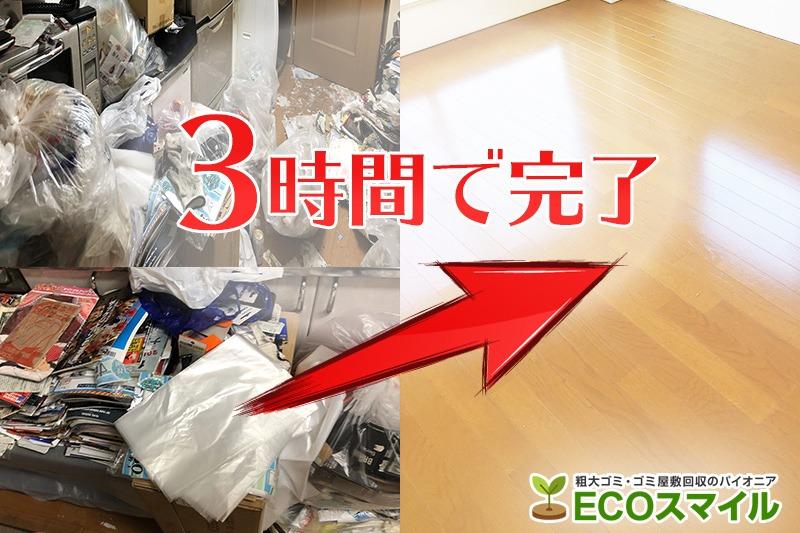 格安おススメ業者のトラック積み放題での不用品回収世田谷区の現場レポート