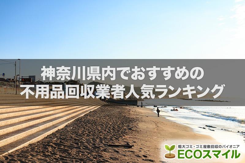 神奈川県内でおすすめの不用品回収業者人気ランキング10選【引越しや大掃除のあとに!】
